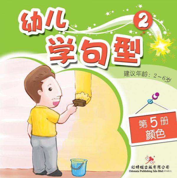 odonata chinese books learn sentences 2-5