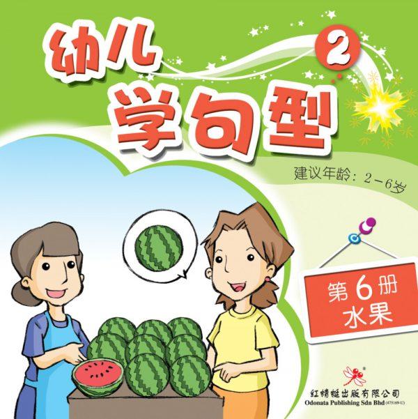 odonata chinese books learn sentences 2-6