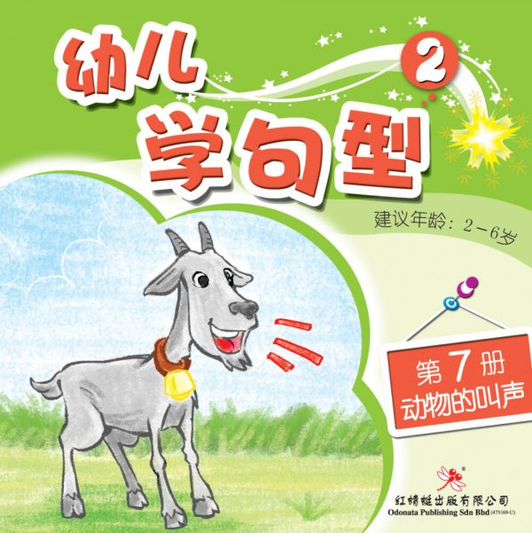 odonata chinese books learn sentences 2-7