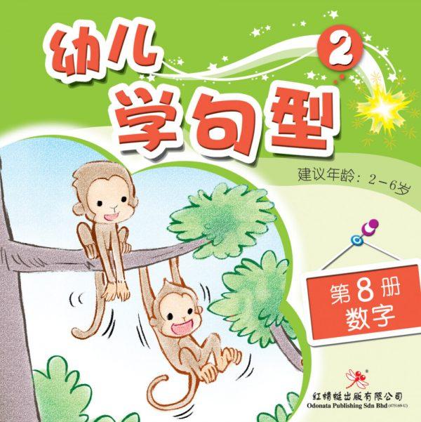 odonata chinese books learn sentences 2-8