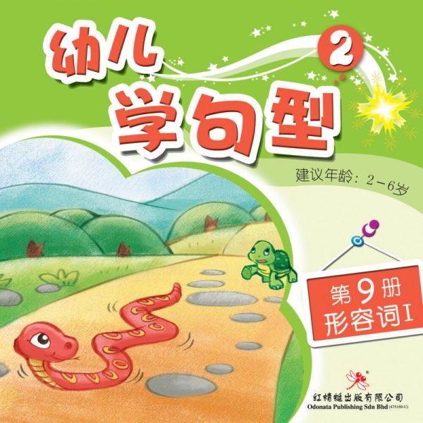 odonata chinese books learn sentences 2-9