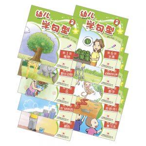 odonata chinese books learn sentences 2 cover