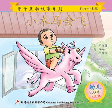 odonata interactive story books 3b
