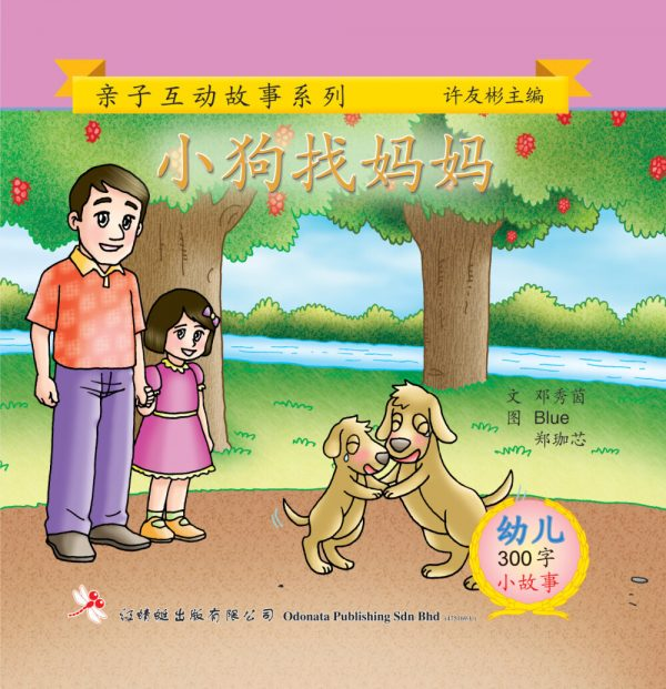 odonata interactive story books 3c