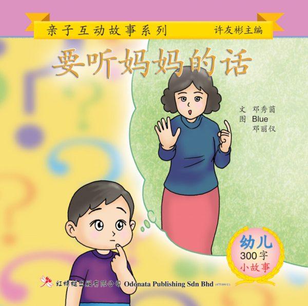 odonata interactive story books 3d