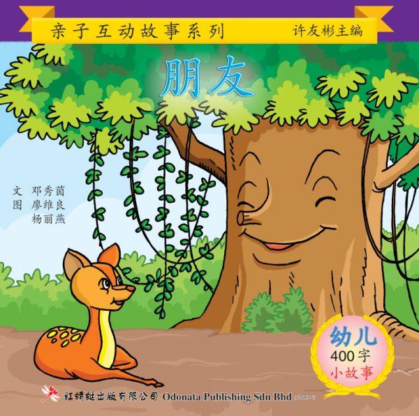 odonata interactive story books 4c