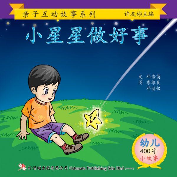 odonata interactive story books 4e