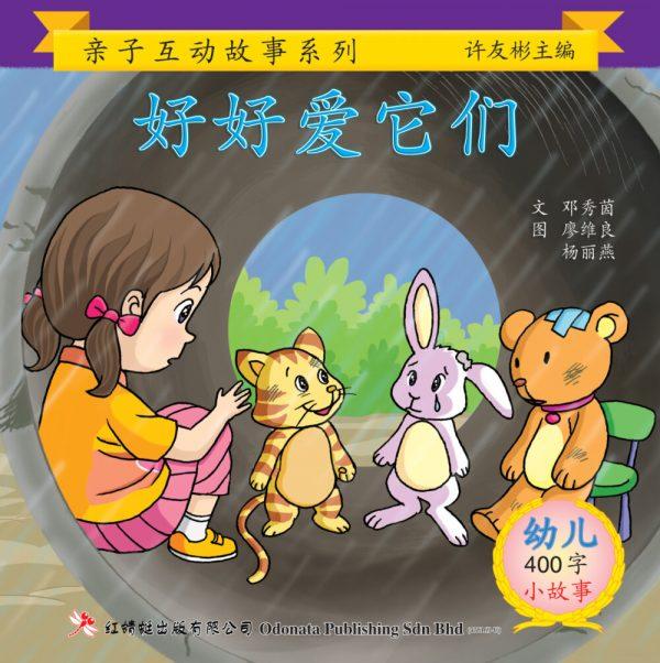 odonata interactive story books 4f