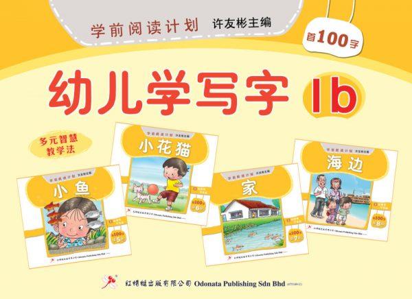 odonata workbook learn to write 1b