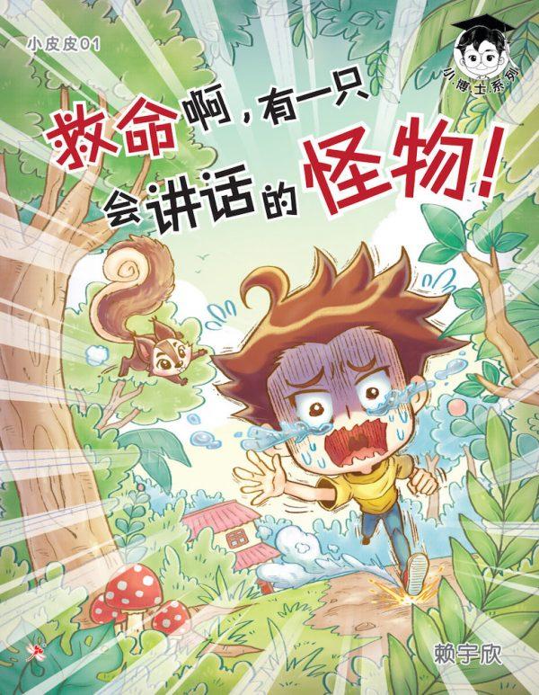 Odonata Chinese book xiao bo shi 1 cover