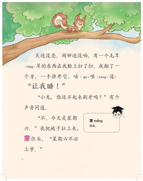 Odonata Chinese book xiao bo shi 2-1