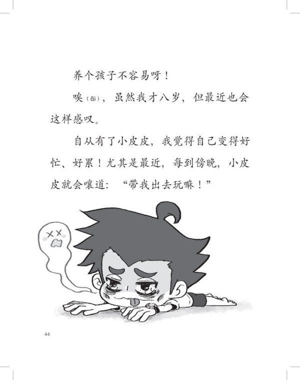 Odonata Chinese book xiao bo shi 2-2