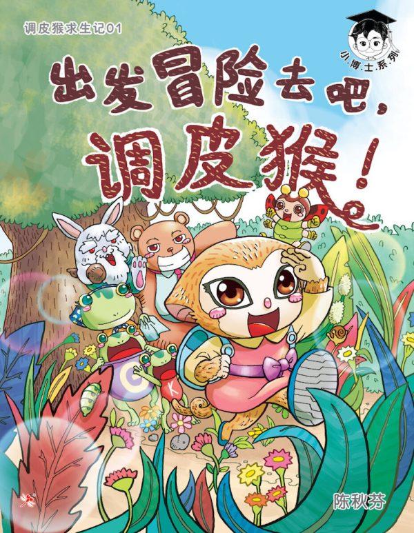 Odonata Chinese book xiao bo shi 3 cover