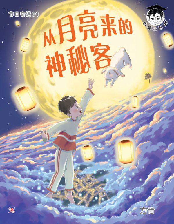 Odonata Chinese book xiao bo shi 4 cover