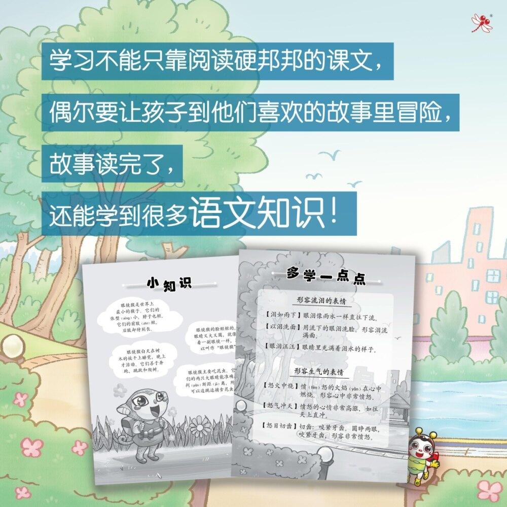 Odonata Chinese book xiao bo shi intro-1