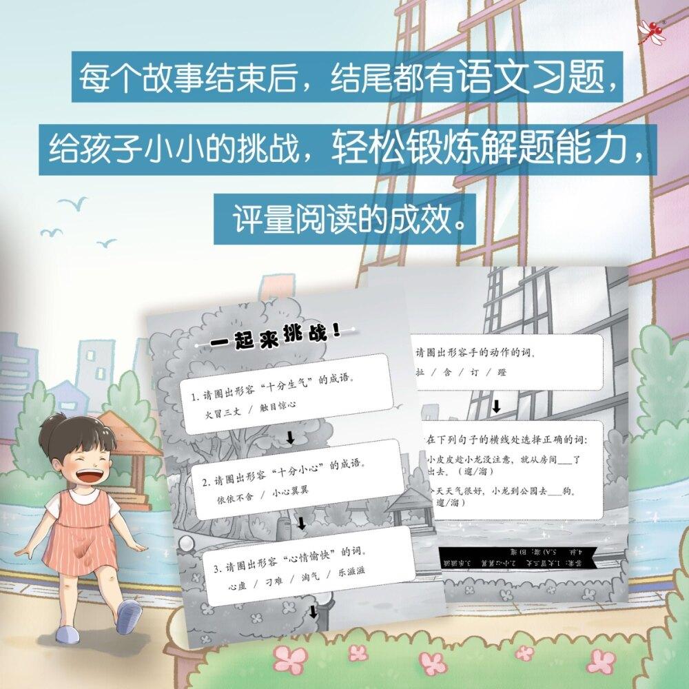 Odonata Chinese book xiao bo shi intro-3