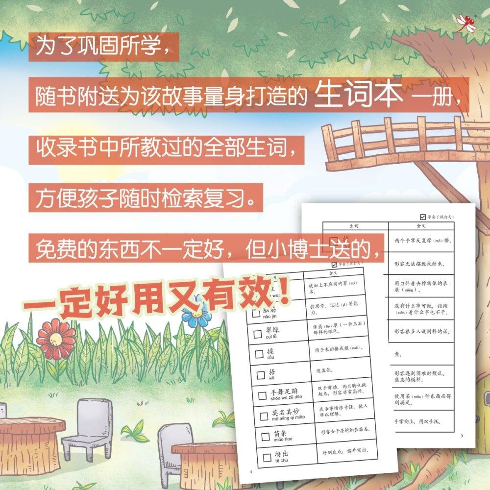Odonata Chinese book xiao bo shi intro-4