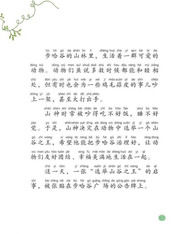 Odonata Chinese book xiao tu wang 1-2