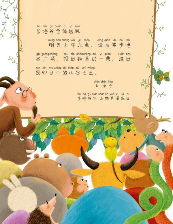 Odonata Chinese book xiao tu wang 1-3