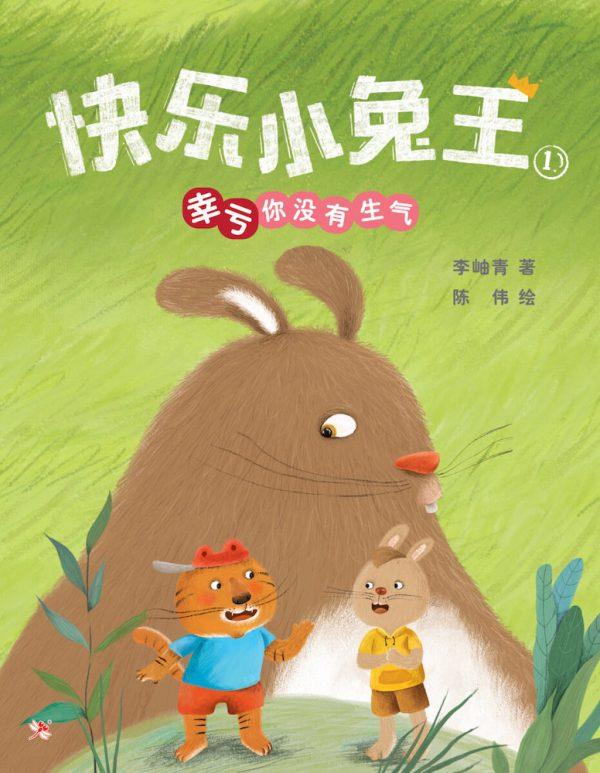 Odonata Chinese book xiao tu wang 1 cover
