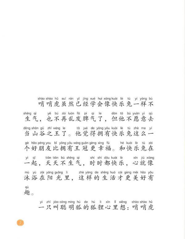 Odonata Chinese book xiao tu wang 2-1