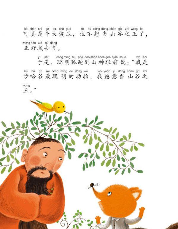 Odonata Chinese book xiao tu wang 2-3