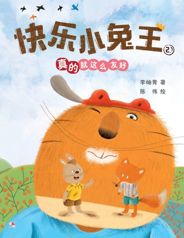 Odonata Chinese book xiao tu wang 2 cover