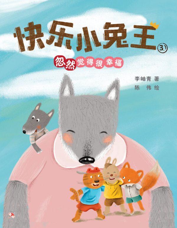 Odonata Chinese book xiao tu wang 3 cover