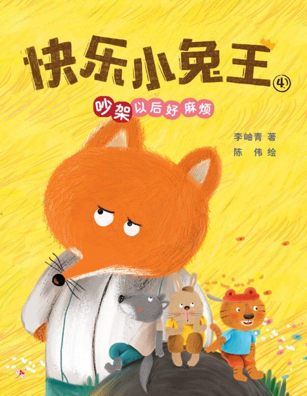 Odonata Chinese book xiao tu wang 4 cover