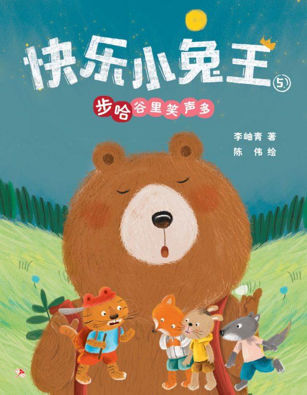 Odonata Chinese book xiao tu wang 5 cover