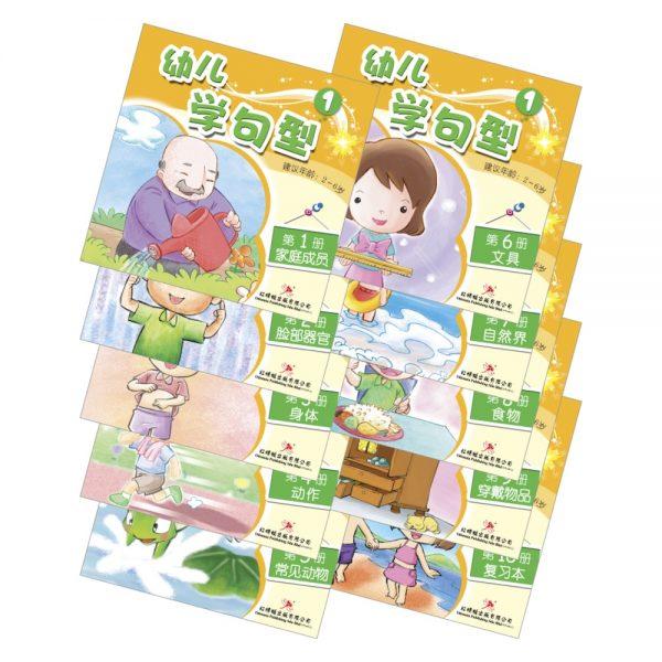 odonata chinese books learn sentences 1 cover