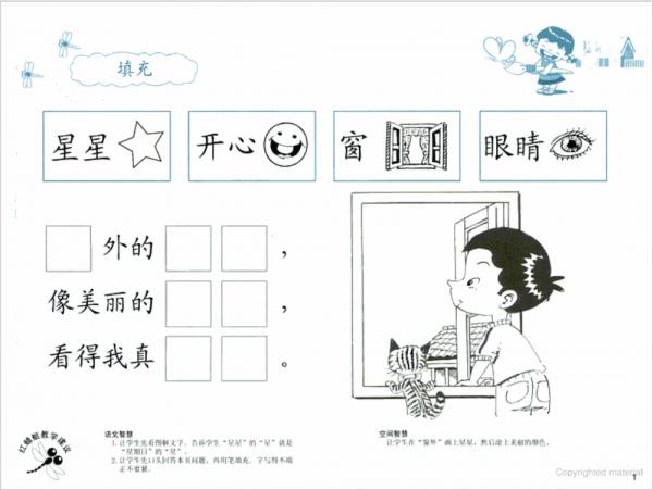 odonata learn mandarin 3a-1