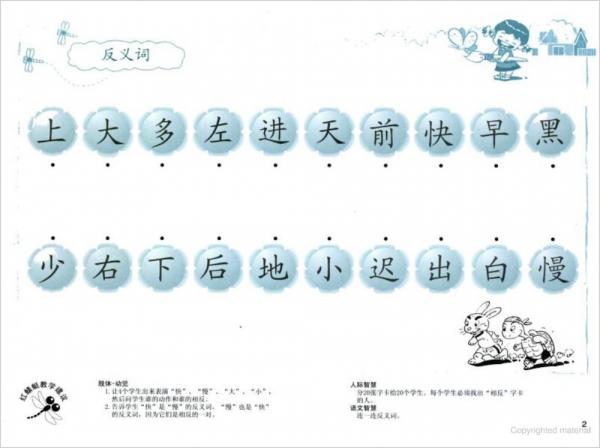 odonata learn mandarin 3a-2