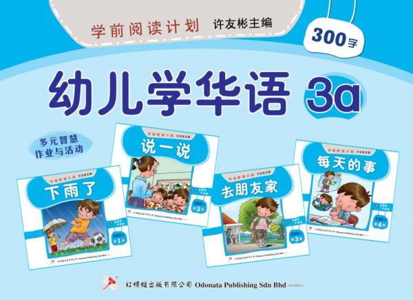 odonata learn mandarin 3a
