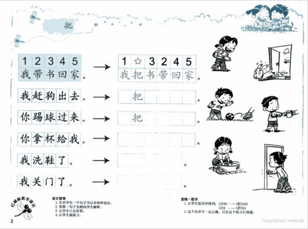 odonata learn mandarin 3b-2